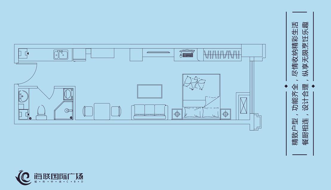 公寓户型1海联国际广场