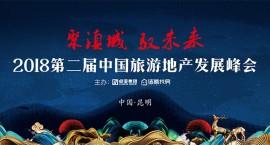 """2018第二届中国旅游地产发展峰会将启 旅游地产""""新玩法""""等你来看"""