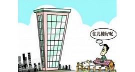 买房子几楼是好楼层?应该怎么选?