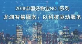 2018中国好物业No.1系列|龙湖智慧服务:以科技驱动服务