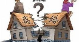 房产百科:离婚后房子怎么分?