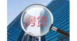 房贷断供会带来哪些影响?