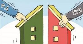 什么是共有产权住房,它的申请条件是什么?