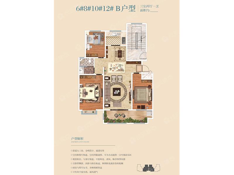 6#8#10#12#B户型-3室2厅1卫6#8#10#12#B户型-3室2厅1卫