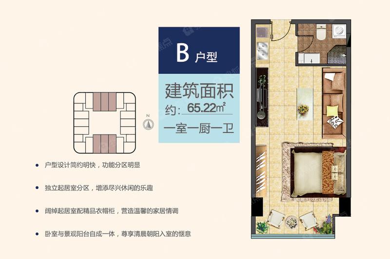 B户型-1室1厅1卫-65.2㎡B户型-1室1厅1卫-65.2㎡