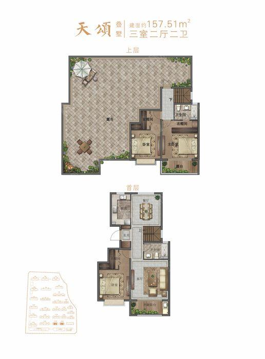 天頌叠墅-3室2厅2卫-157.5㎡天頌叠墅-3室2厅2卫-157.5㎡