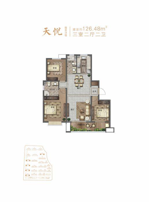 天悦瞰景洋楼-3室2厅2卫-126.5㎡天悦瞰景洋楼-3室2厅2卫-126.5㎡