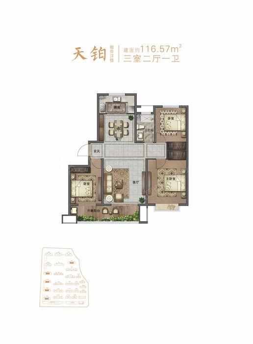 天铂瞰景洋楼-3室2厅1卫-116.6㎡天铂瞰景洋楼-3室2厅1卫-116.6㎡