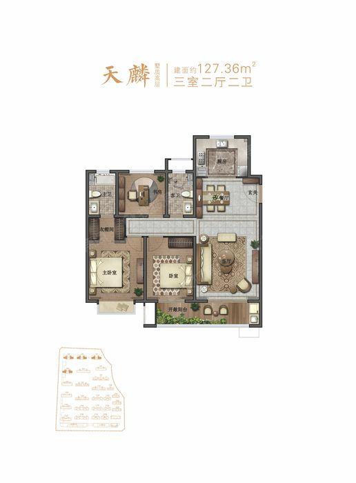 天麟墅质高层-3室2厅2卫-127.4㎡天麟墅质高层-3室2厅2卫-127.4㎡