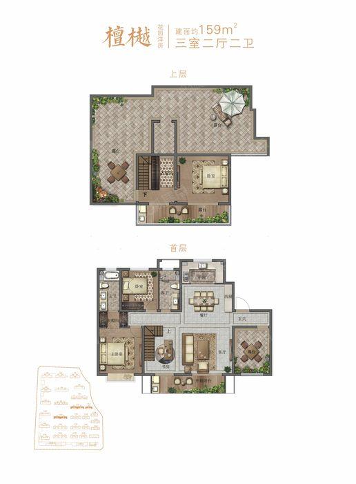 檀樾花园洋房-3室2厅2卫-159.0㎡檀樾花园洋房-3室2厅2卫-159.0㎡