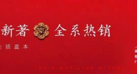 青啤·龍悦湾|诗意生活 依河而居!!