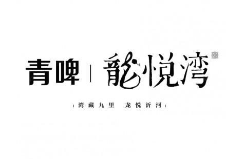 青啤·龍悦湾