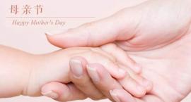 """与""""花""""为伴,时光至""""美""""母亲节邀您一起见证幸福时刻!"""