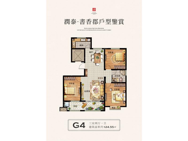G4-3室2厅1卫-124.5㎡G4-3室2厅1卫-124.5㎡