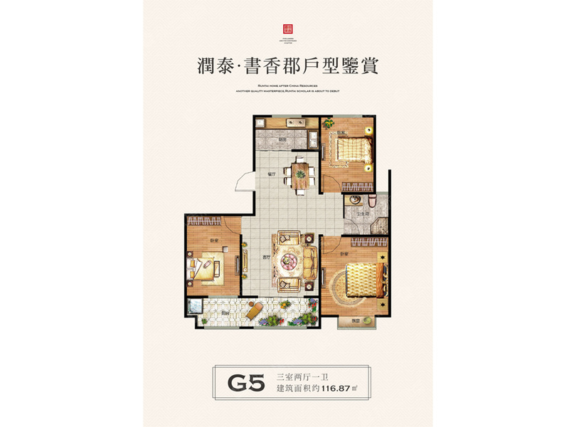 G5-3室2厅1卫-116.9㎡G5-3室2厅1卫-116.9㎡
