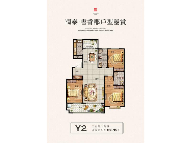 Y2-3室2厅2卫-136.9㎡Y2-3室2厅2卫-136.9㎡