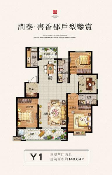 Y1-3室2厅2卫-148.0㎡Y1-3室2厅2卫-148.0㎡