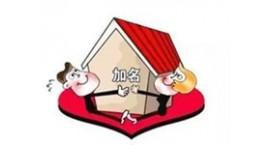 房产百科丨房产证加名字流程及费用
