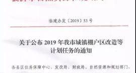 2019年临沂市棚户区改造名单出炉!!涉及这些县区!