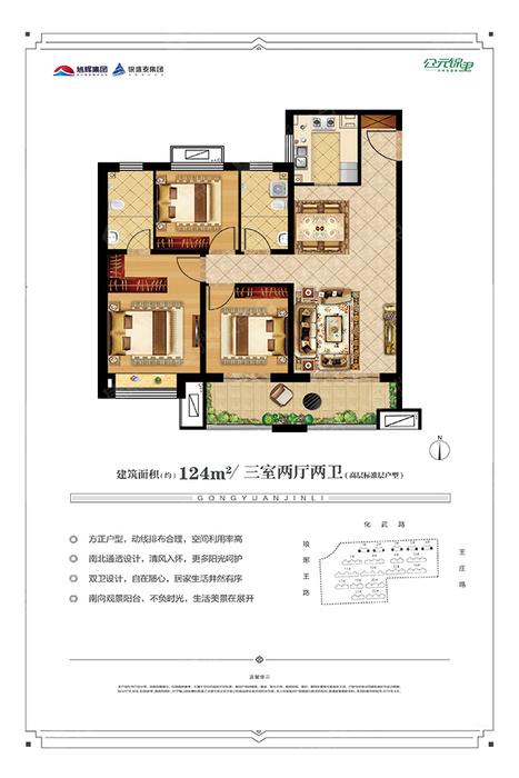 高层标准层户型124㎡-3室2厅2卫-1