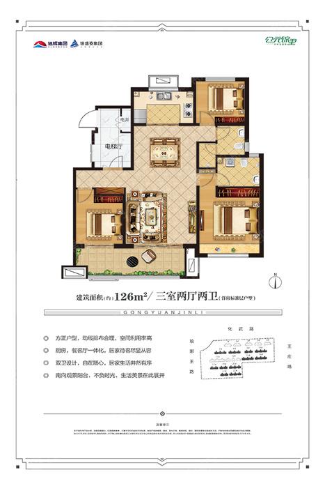 126洋房标准层户型126㎡-3室2厅2卫-1