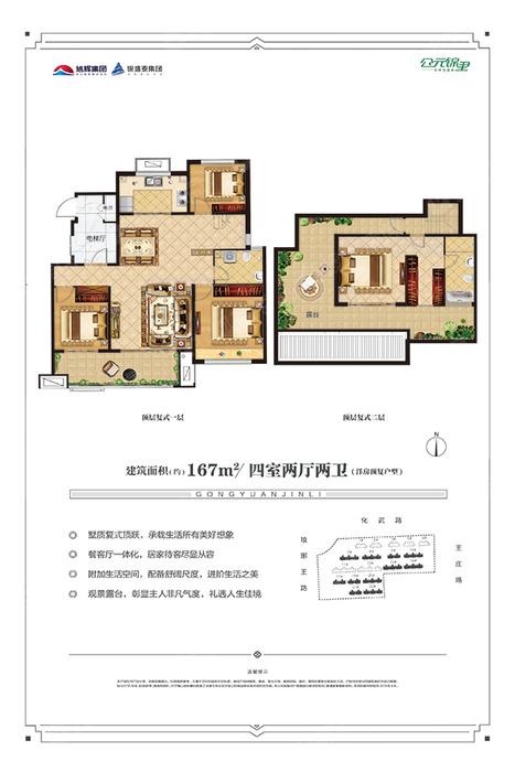 167洋房顶复户型167㎡-4室2厅2卫-16
