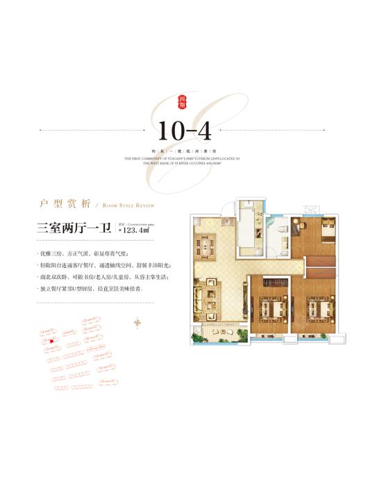 10#楼户型图1-3室2厅1卫-105.