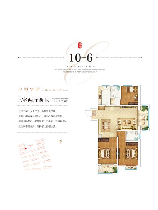 10#楼户型图6-3室2厅2卫