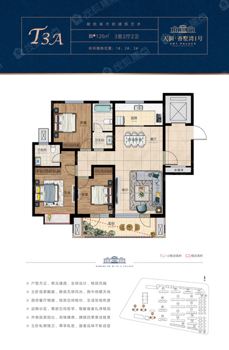 T3A 约125㎡-3室2厅2卫-125