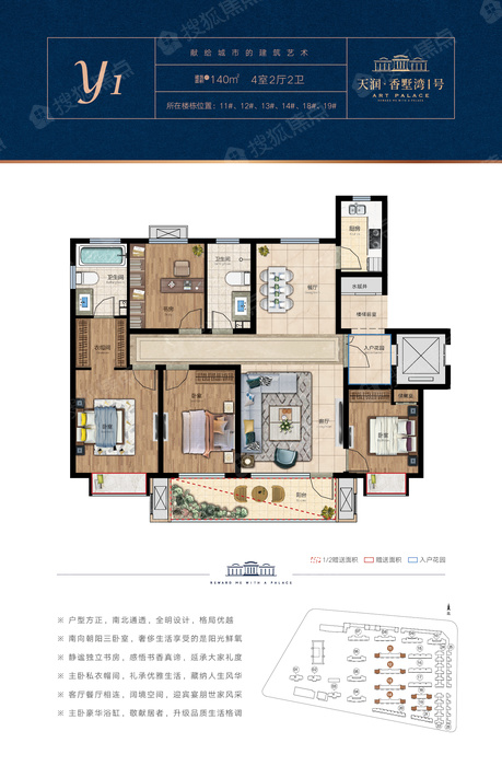 Y1 约140㎡-4室2厅2卫-140.
