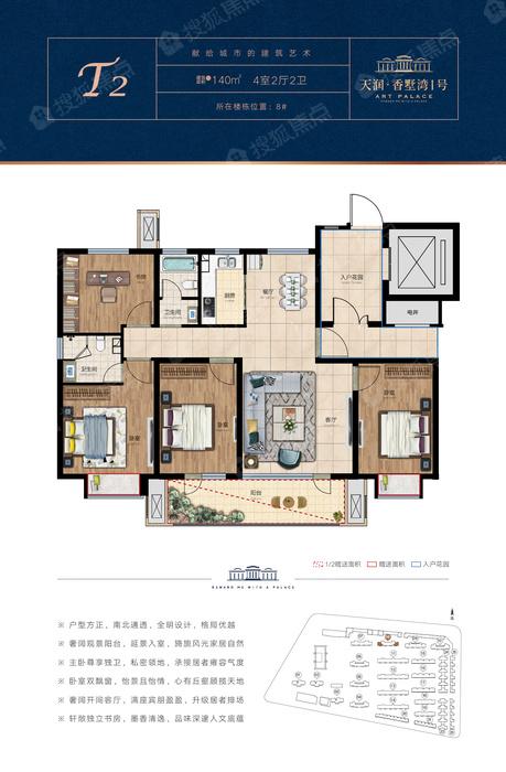 T2户型约140㎡-4室2厅2卫-140