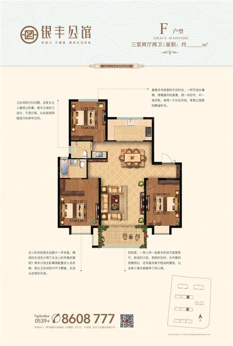 银丰公馆F户型-3室2厅2卫