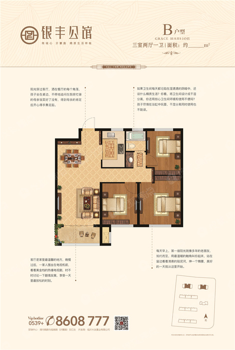 银丰公馆B户型-3室2厅1卫