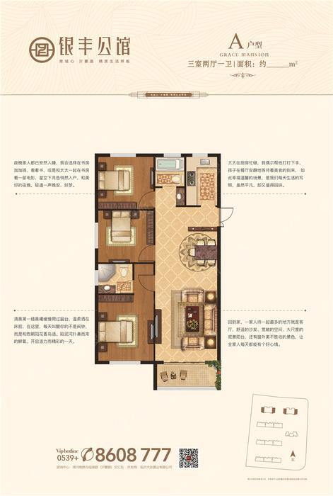 银丰公馆A户型-3室2厅1卫