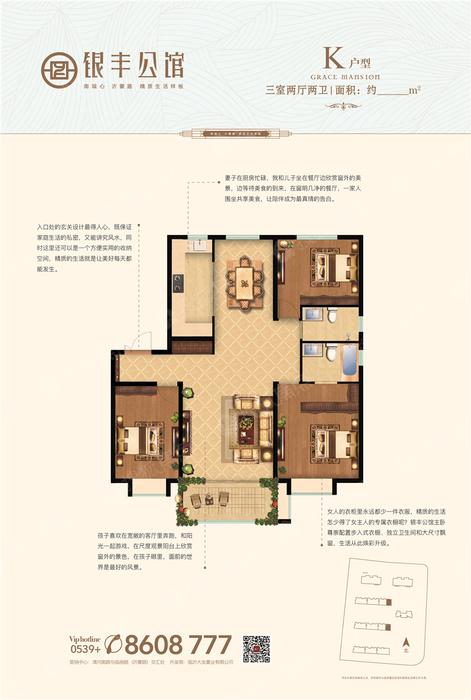 银丰公馆K户型-3室2厅2卫