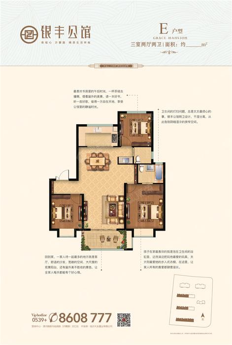 银丰公馆E户型-3室2厅2卫