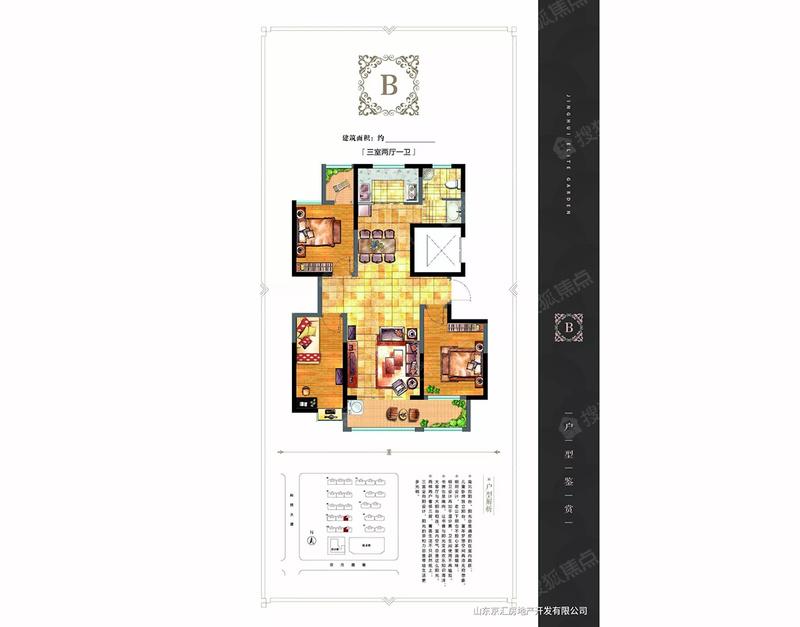 B户型-3室2厅1卫
