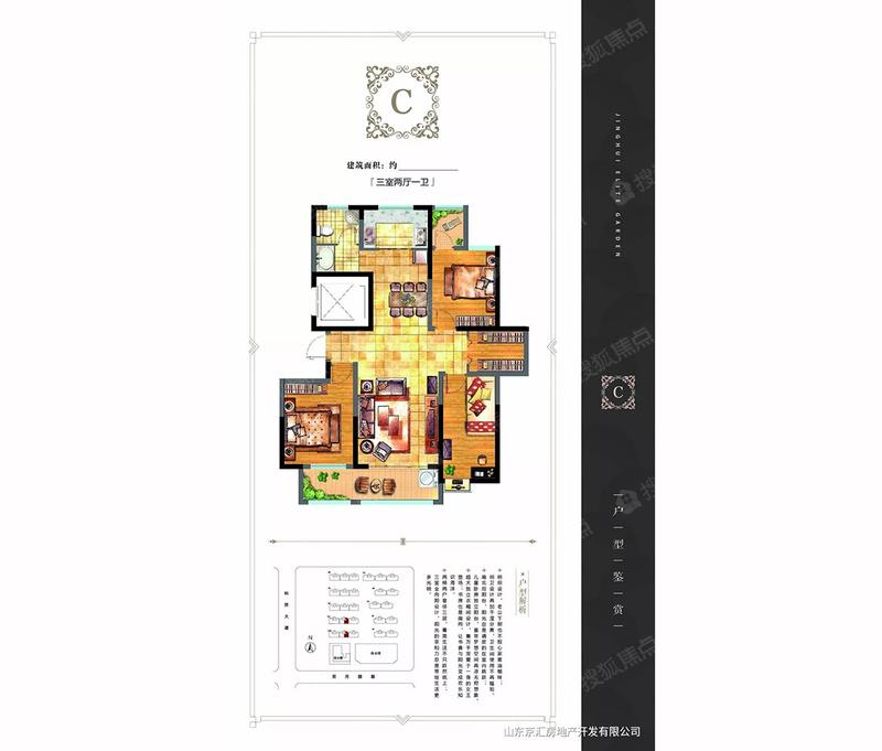 C户型-3室2厅1卫