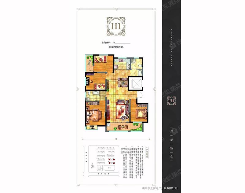 HI户型-4室2厅2卫