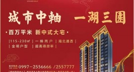 大美白水城 阿克苏天山熙湖一期 盛大启幕—互房客简讯