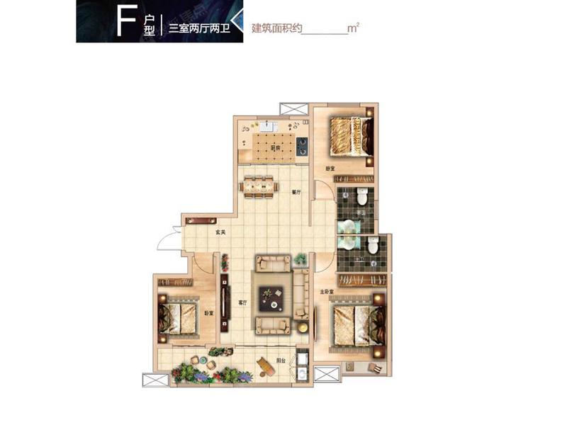 北府F户型-3室2厅2卫北府F户型-3室2厅2卫