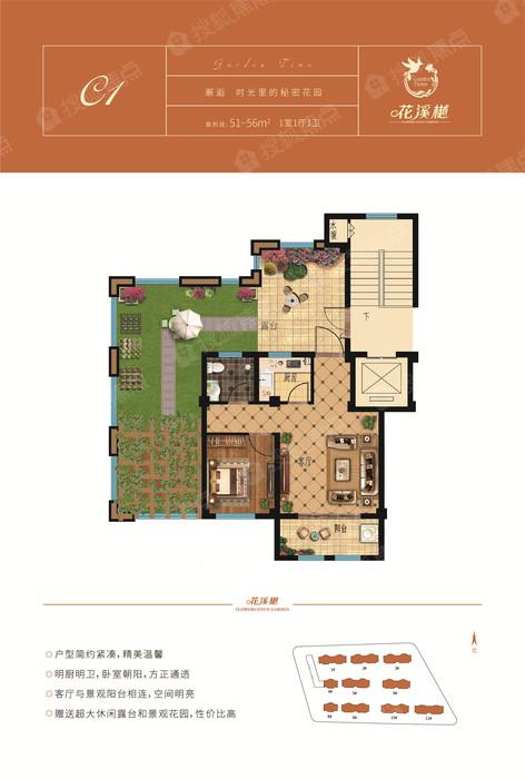 C1户型 建面约51-56㎡-1室1厅1C1户型 建面约51-56㎡-1室1厅1
