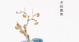 书香尚城 | 沙沙枝桠 月疏露寒