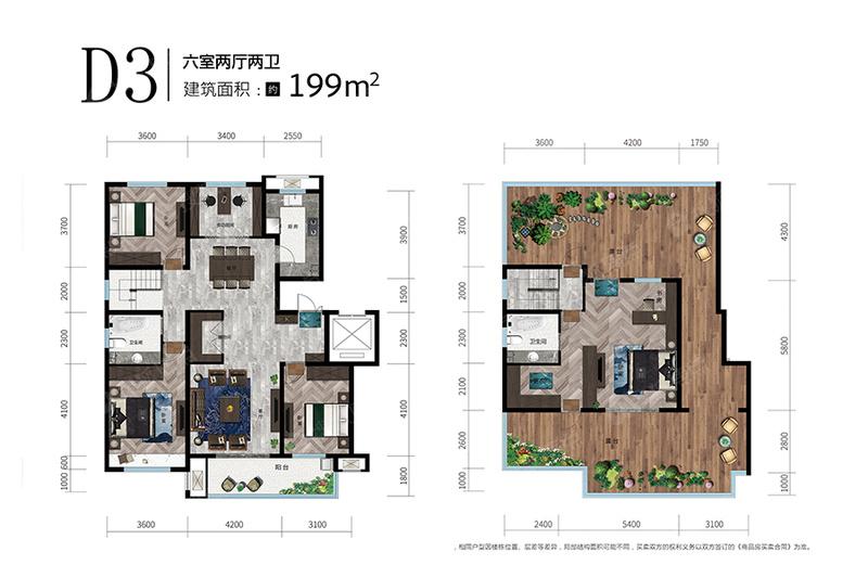 D3-6室2厅2卫-199.0㎡D3-6室2厅2卫-199.0㎡