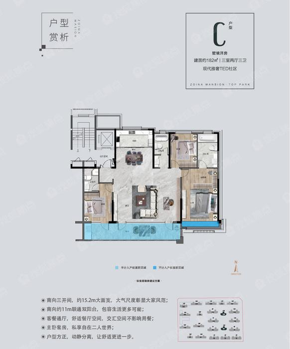 C户型C户型(洋房)-3室2厅3卫-182.0