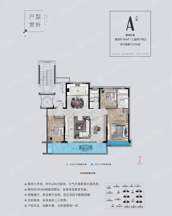 A户型A户型(洋房)-3室2厅2卫-165.0