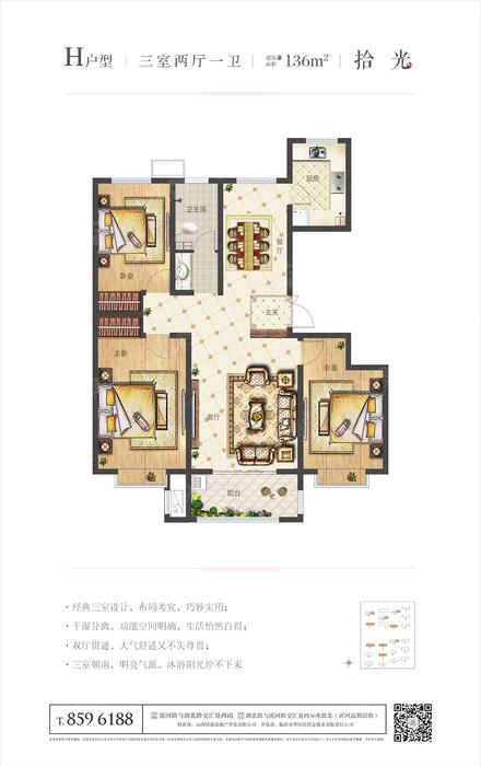 H户型136㎡-3室2厅1卫-136.0H户型136㎡-3室2厅1卫-136.0