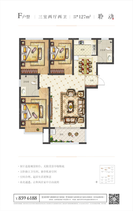 F户型127㎡-3室2厅2卫-127.0F户型127㎡-3室2厅2卫-127.0