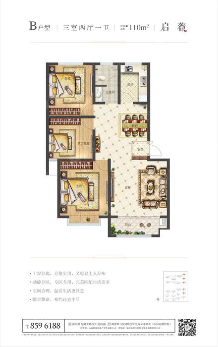 B户型110㎡-3室2厅1卫-110.0B户型110㎡-3室2厅1卫-110.0