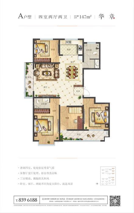 A户型147㎡-4室2厅2卫-147.0A户型147㎡-4室2厅2卫-147.0